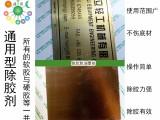 通用型强力除胶剂 除胶水厂家