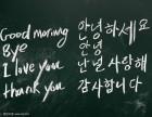 慈溪韩语培训,开口说韩语,韩语考级零基础学习