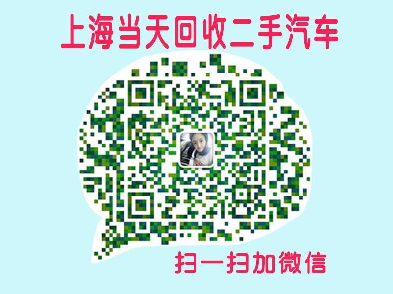 徐汇高价收购二手车