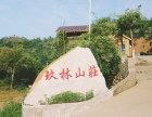 北京玖林山庄烤全羊,赏花踏青摘果子