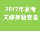 北京专业的高三英语辅导机构