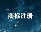 南京市六合区浦口区商标注册 为什么要注册商标