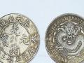 古钱币大清银币,铜币收集,要品相好点的