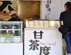 甘茶度奶茶店加盟 奶茶店加盟费 投资创业项目