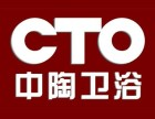欢迎访问 中陶CTO马桶郑州厂家售后服务网站