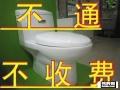 深圳专业管道疏通/清洗 水管维修 通下水通马桶抽粪