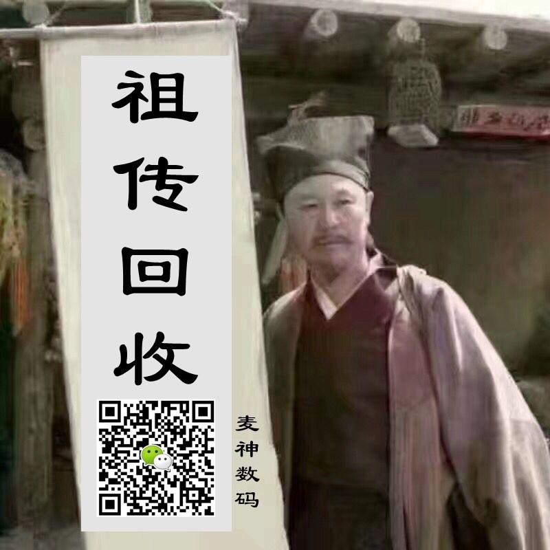 武汉手机回收苹果手机回收三星手机回收小米手机回收