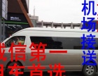 金海湖单位班车 商务接待、旅游包车、婚庆采摘用车