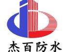 安庆杰百建筑维修服务公司