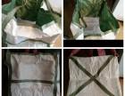 重庆华威吨袋有限公司 粉末吨袋 水泥吨袋 制造商