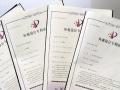 上海怎么申请专利?松江申请专利需要递交什么材料?