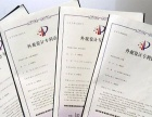 上海专利申请,代报,撰写,诚邀同行合作,携手共赢