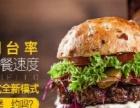 贝克汉堡西式快餐加盟-创业有保障 品牌值得信赖!