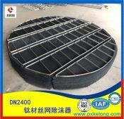 萍乡科隆为客户定制DN2400钛材丝网除沫器