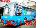 东莞到诸暨的汽车客车大巴查询15262441562