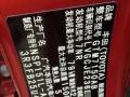 丰田雅力士2014款 YARiS L 致炫 1.5G 自动 炫动