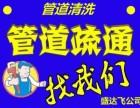 武昌区门店 管道清淤公司 优质优价 放心选择