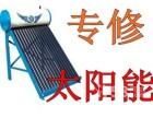 柳市专业维修太阳能热水器漏水不加热%柳市太阳能不进水跳闸