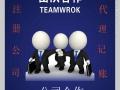 桂林专业代理工商注册,变更,纳税人申请,年检