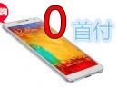 重庆零首付手机怎么分期付款,申请资料简单,无需抵押担保