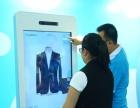 3D试衣镜加盟 代理,体感试衣,虚拟试衣镜