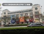 (个人出租)松江新城地铁站学校门口商铺出租