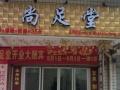 惠州足浴加盟 小型足疗加盟 全国连锁特色修脚加盟