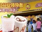 火爆东三省的奶茶、饮品、冰淇淋项目柠檬工坊加盟