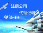 白云 荔湾区专业代理记账,纳税申报,申请发票等