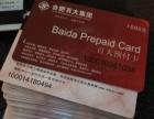 蚌埠长期最高价回收超市商场购物卡,欢迎咨询