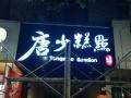 星辉广告,批发LED显示屏,发光字,店面装潢,门头设计