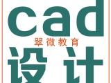 深圳坂田制图CAD培训班新开课 翠微教育