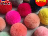彩色獭兔毛小毛球 DIY鞋包包服装辅料手