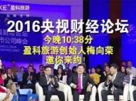 盈科旅游沈阳分公司 招加盟营业部