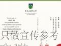 香港公开大学在职MBA安徽班招生简章
