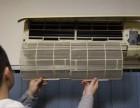 已清洗3000户 24小时盐城专业空调清洗 油烟机-无上门费