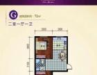 老龙头 恒大新兴园 商住公寓 76平米