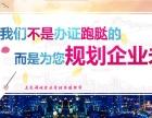 东莞市常平浩林商秘0资金注册公司