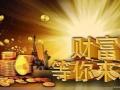香港中深投国际期货招商加盟