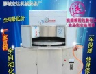 商用卧式立式转炉烧饼炉创业设备加盟 食品加工机械