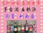 广元回收五粮液 广元回收茅台酒 广元回收 广元回收 广元回收