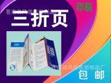 海报彩页 彩页印刷 三折页 A4宣传单 售后服务卡 说明书