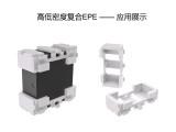 光大同创-EPE包装材料