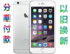 嘉兴南湖手机分期付款哪里可以0首付 实体店地址在哪