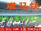 新区上门取件 发全国快递 无锡直达上海3小时交付