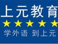 江阴上元教育英语口语培训班速成班,中 外教授课