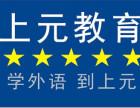 无锡江阴上元教育英语口语培训班速成班,中 外教授课