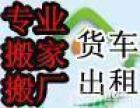 福田竹子林搬家公司 大小货车长短途搬家运输