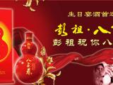 彭祖祝您八百寿酒加盟