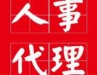 涿州社保代缴代办-正规单位人事代理